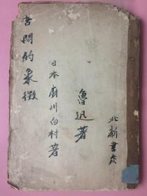 """民国,苦闷的象征,鲁迅,毛边书,鲁迅版权票。里面题有签名,句子等,有章""""上海幼稚师范学校读书会""""。里面写有签名,句子等"""