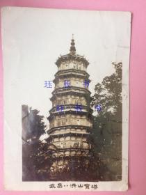 珍贵影像,湖北武汉武昌,洪山宝塔 老照片