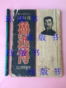 鲁迅传,唐弢,柯灵,景宋(许广平)、郭沫若,名人签名