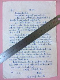 """1975年信札,提到干校,作者不知何人 """"愚瑶"""""""