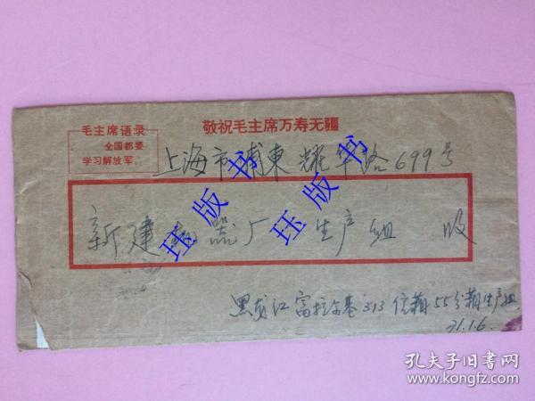 文革,信封,实寄封,敬祝毛主席万寿无疆,毛主席语录,黑龙江富拉尔基——上海,齐齐哈尔第一重型机械厂
