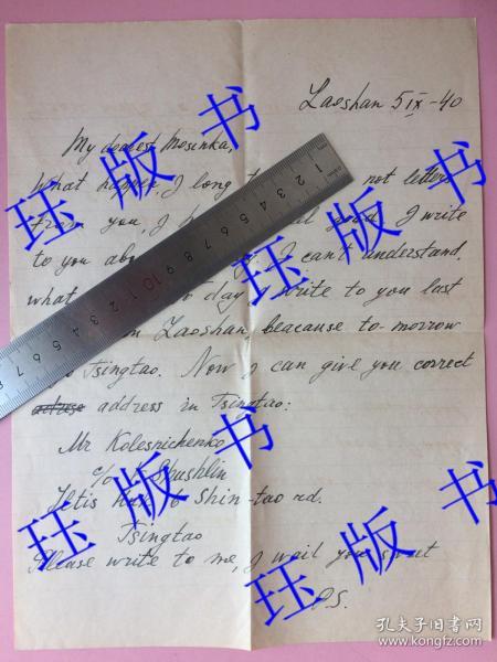 """民国,英文信札,两通4页,同一个人所写,应该是情书,提到""""Tsingdao""""青岛,""""Laoshan"""",崂山,上海,作者的名字不认识,可能是俄国人吧。纸张有水印""""OFFICE BOND"""""""