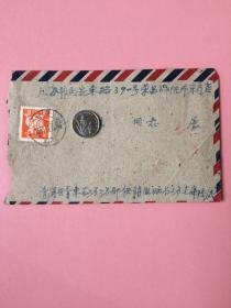 实寄封,贴普8,8分邮票,上海,投递员章,内原信,上海某农场一个劳动改造的人托人照顾家人