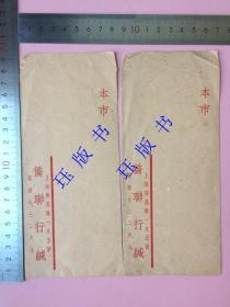约民国时期,空白信封,2个合售,侨联行缄,上海南昌路