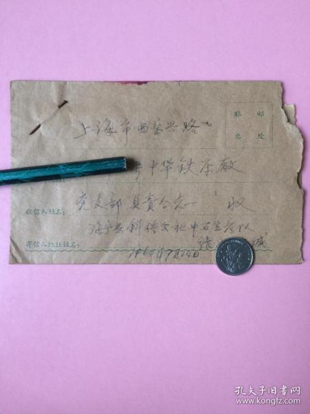 实寄封,1964年,浙江海宁——上海,投递员章,内是复信