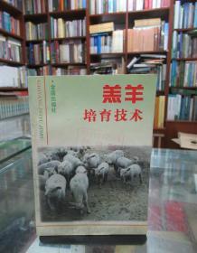 羔羊培育技术