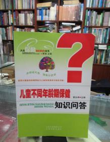 大众保健知识问答丛书:儿童不同年龄期保健知识问答