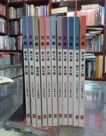万象 (第七卷  第2-12期  2005年1-12月)11本合售