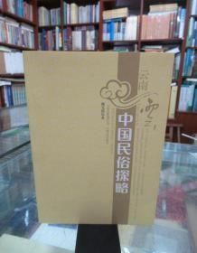 云南云:中国民俗探略