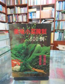 美味小菜腌制300例