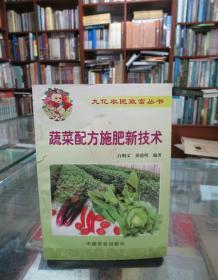 蔬菜配方施肥新技术