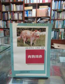 快速脱贫养殖技术丛书:肉狗饲养