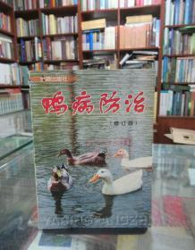 鸭病防治(修订版)