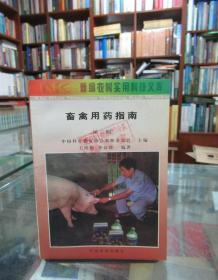 畜禽用药指南(第二版)