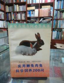 实用濑兔肉兔科学饲养200问