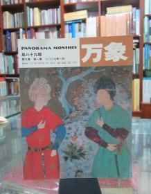 万象 (第九卷  第一期  2007年1月)