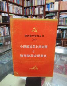 陕西党史资料丛书(六)中原解放军北路突围与豫鄂陕革命根据地(上册)