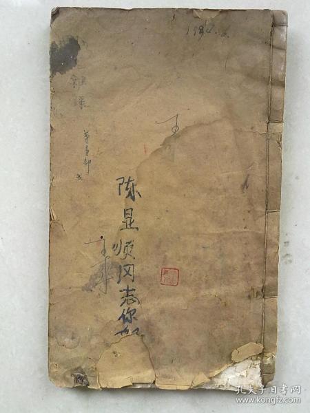 中医手抄本      写本       推拿         验方