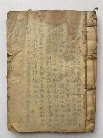 手抄本    写本        祭文类         书法很好