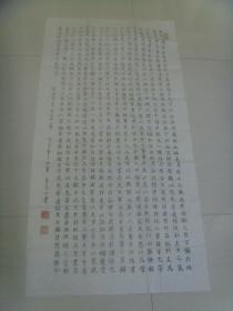朱克山:书法:诸葛亮《前出师表》(带简介)