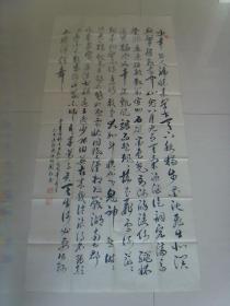 周新民:书法:李白诗(带信封)
