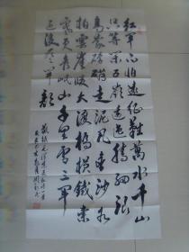 周新民:书法:毛泽东诗词一首《长征》(带信封)