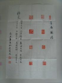 曹洪基:印章集(金石陶情)(带简介)