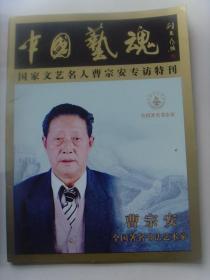 曹宗安:书法集《中国艺魂》