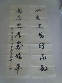 邹勇(竹人):书法:心有尺规行不乱,意存忠厚气堪平(带信封)