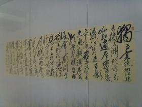 张顺堂:书法:毛泽东诗词一首(带简介)