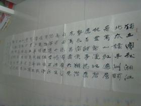 蔡宝会:书法:毛泽东诗词一首《沁园春 长沙》(带简介)(大幅作品)