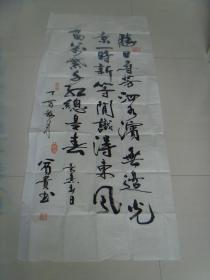 张平桂(张贫贵):书法:诗一首
