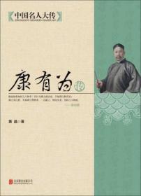 中国名人大传:康有为传
