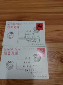 90年马年 邮资明信片  恭贺新禧 筒取戳(2枚合售)
