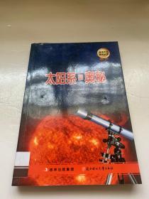 发现天文奥秘丛书:太阳系的奥秘.