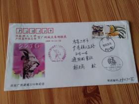 实寄封:庆祝广州建城2210年纪念封,收件人当代集邮主编程文高,纪念戳