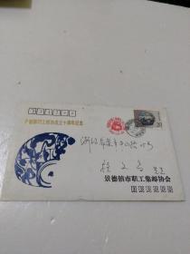 实寄封,景德镇职工邮协成立十周年纪念封,致当代集邮主编程文高先生,纪念戳和筒取戳,T.166.6-3邮票