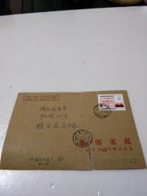 实寄封:贴J.169【2-2】20分邮票一枚,收件人当代集邮主编程文高,筒取戳