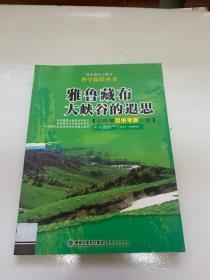 雅鲁藏布大峡谷的遐思:记西藏昆虫考察片段