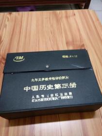 九年义务教育教学投影片: 中国历史第三册,共70张