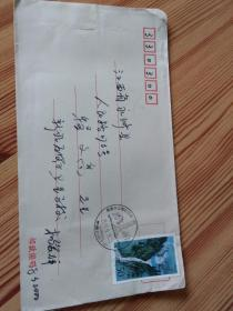 集邮协会副会长杨家祥亲笔实寄签名 实寄封,收件人当代集邮主编程文高,风景戳