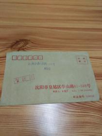 实寄封,代字戳,贴1995-5(4-2)T长耳鸮邮票,民居票