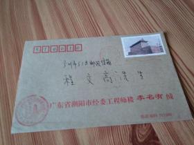 老实际封:贴有1997-19邮票,收件人当代集邮主编程文高先生