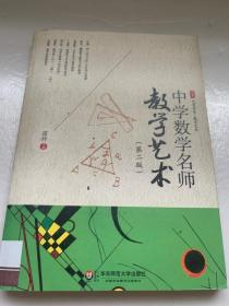 中学数学名师教学艺术(第2版)