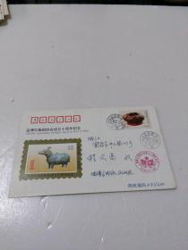淄博市集邮协会成立十周年纪念封,编号ZB-J27,集邮家孙成熙签名实寄封, 致当代集邮主编程文高先生,小地名戳,纪念戳