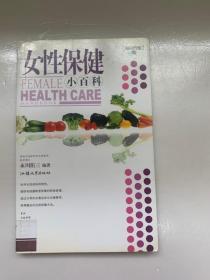 特效养生05:女性保健小百科