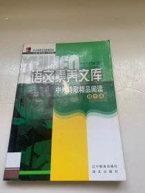 中小学生语文素养文库:中外诗歌精品阅读(初中卷)