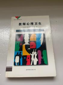 学校心理辅导丛书:心理咨询技术