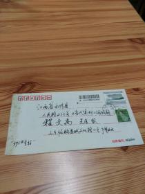实寄封:傅先生寄,收件人当代集邮主编程文高先生,封发(挂)戳
