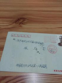 实寄封:筒取号戳,贴1994-2邮票,里面有信